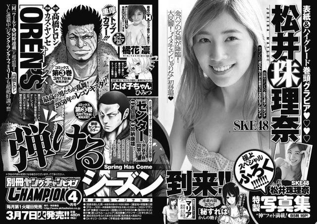 「別冊ヤングチャンピオン 2017年4月号」表紙:松井珠理奈(SKE48) [3/7発売]