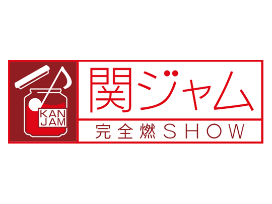 「関ジャム 完全燃SHOW」出演:山本彩(NMB48) * 音楽界を縁の下で支えるすごい人たちが集合! [7/16 23:10~]