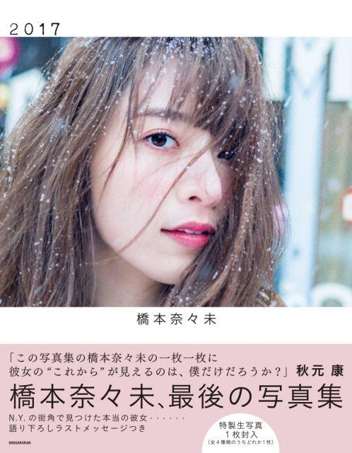 橋本奈々未 2nd写真集「2017」