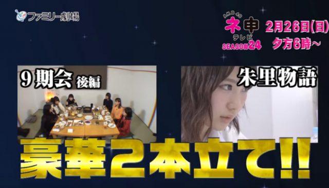 [予告動画]「AKB48 ネ申テレビ シーズン24」Vol.4 9期会+朱里物語 [2/26 18:00~]