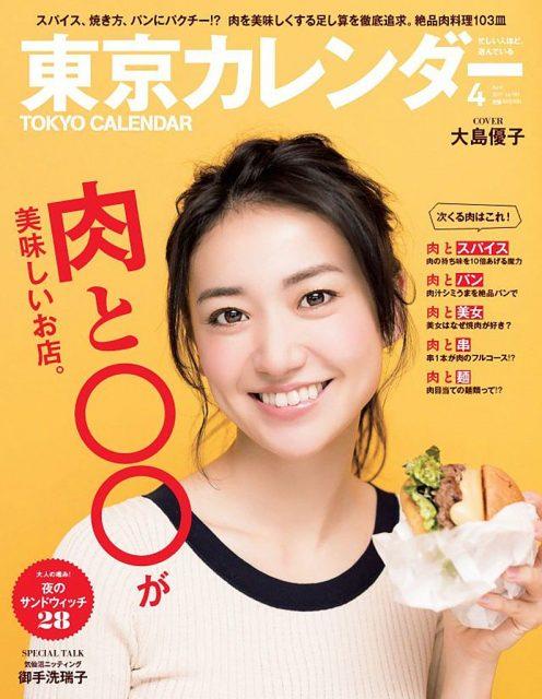 「東京カレンダー 2017年4月号」明日発売! 表紙:大島優子