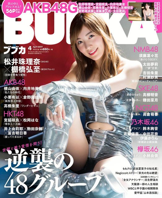 「BUBKA 2017年4月号」表紙:松井珠理奈(SKE48)<逆襲のAKB48グループSP> [2/28発売]