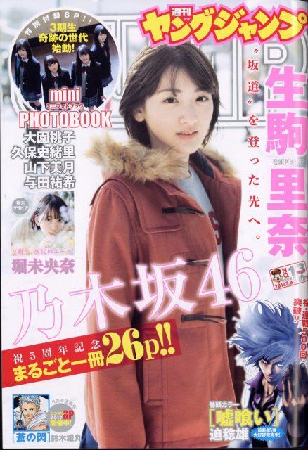 週刊ヤングジャンプ No.13 2017年3月9日号