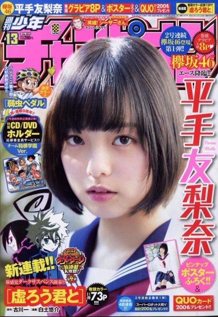 週刊少年チャンピオン No.13 2017年3月9日号