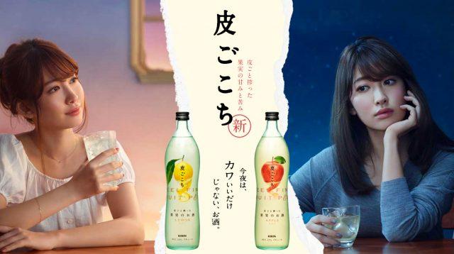 【動画】AKB48小嶋陽菜×キリン皮ごこち「今夜はカワいいだけじゃない」6秒CM公開!(9タイプ)