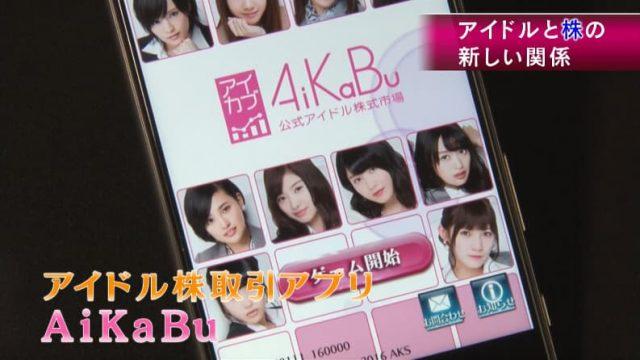 [動画] AiKaBu 公式アイドル株式市場アプリ(アイカブ) 特報映像