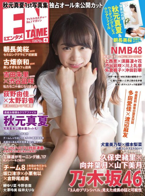 ENTAME(エンタメ) 2017年4月号