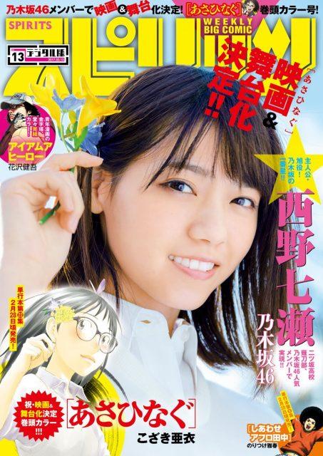 ビッグコミックスピリッツ No.13 2017年3月13日号
