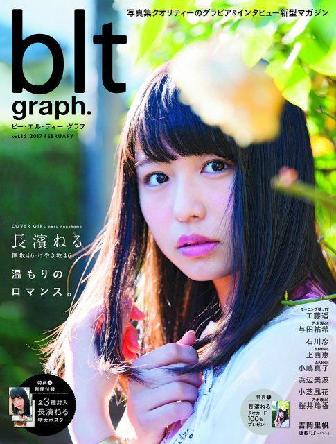 「blt graph. vol.16」明日発売! グラビア:小嶋真子(AKB48) 上西恵(NMB48) ほか