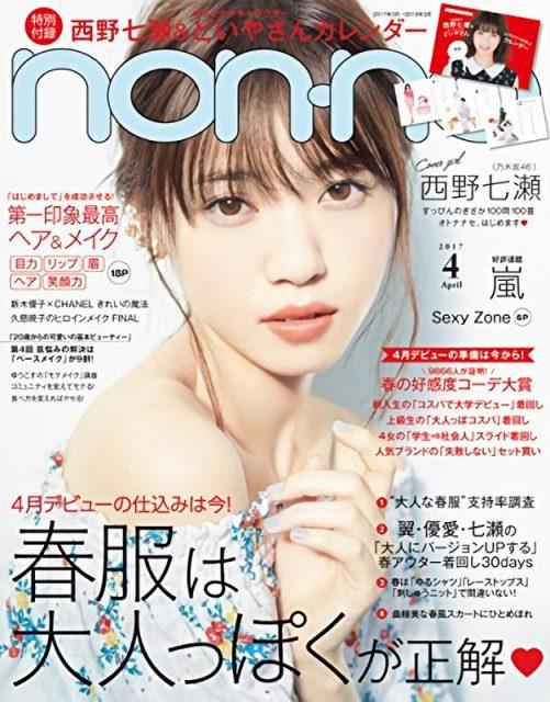 non・no(ノンノ) 2017年4月号