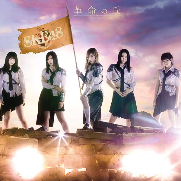 SKE48 2ndアルバム「革命の丘」