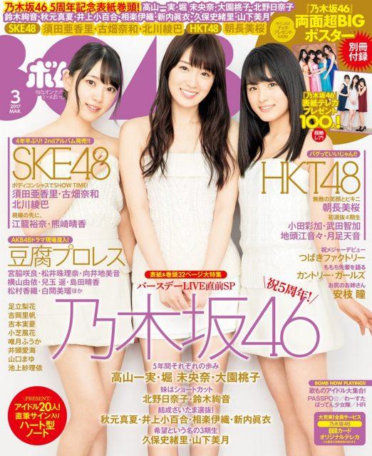「BOMB 2017年3月号」表紙:乃木坂46 / 掲載:SKE48特集・HKT48特集・豆腐プロレス密着 [2/9発売]