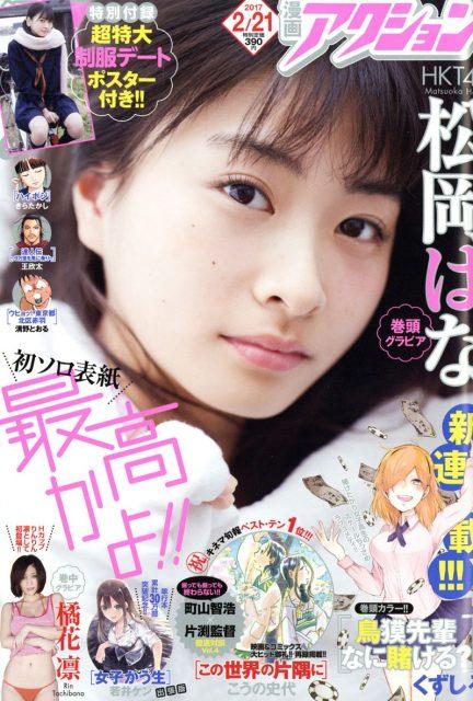 「漫画アクション 2017年 No.4」表紙:松岡はな(HKT48)<超特大制服デートポスター付き> [2/7発売]