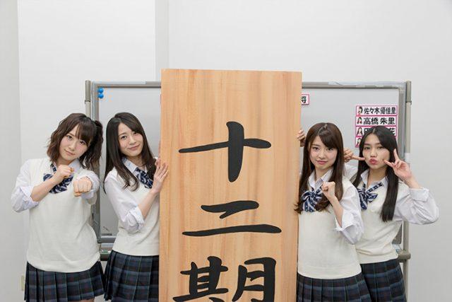 「AKB48 ネ申テレビ シーズン24」Vol.2 暗記道 ~12期生vs13期生生~ [2/12 18:00~]