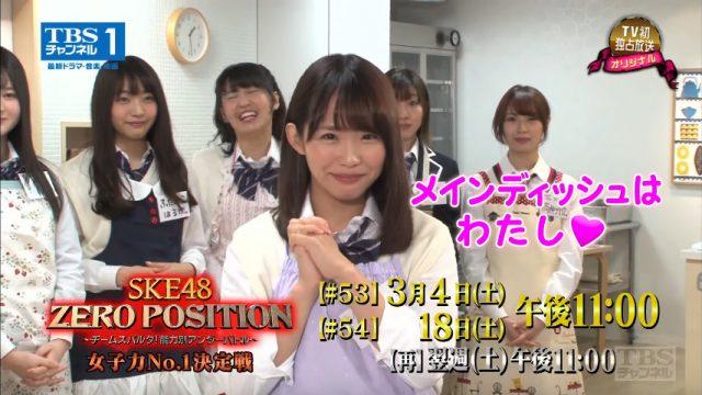 [予告動画] 「SKE48 ZERO POSITION」#53・54 女子力No.1決定戦 [3/4・18 23:00〜]