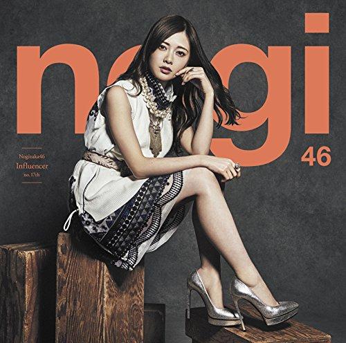 乃木坂46 17thシングル「インフルエンサー」