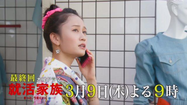 【予告動画】「就活家族 ~きっと、うまくいく~」最終話 出演:前田敦子 [3/9 21:00〜]