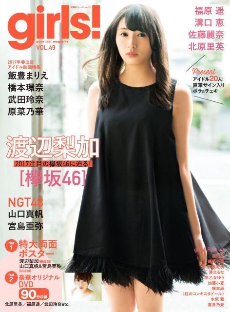 「girls! vol.49」掲載:北原里英、山口真帆&宮島亜弥(NGT48) ほか [3/10発売]