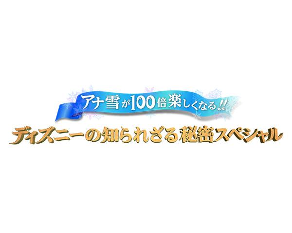 「アナ雪が100倍楽しくなる!!ディズニーの知られざる秘密SP」出演:松井玲奈 [3/4 18:30~]