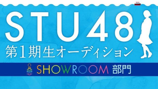 STU48メンバー候補生が生配信!「STU48 第1期生オーディション SHOWROOM部門」3/10スタート!