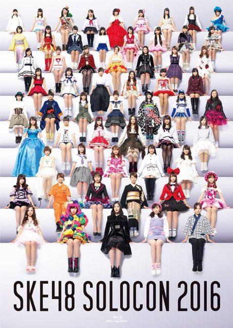 「みんなが主役!SKE48 59人のソロコンサート〜未来のセンターは誰だ?〜」DVD&Blu-ray 明日発売!