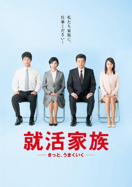 前田敦子出演ドラマ「就活家族 〜きっと、うまくいく〜」DVD-BOX 8/2発売!