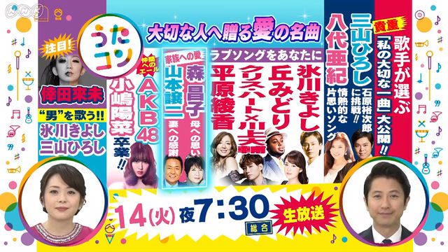 「うたコン」大切な人へ 今夜届けたい愛の名曲 出演:AKB48 [3/14 19:30~]