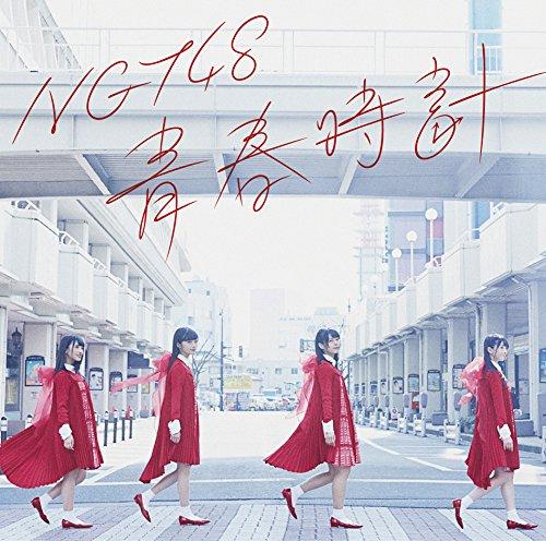 NGT48デビューシングル「青春時計」ジャケット&収録内容&フルMV公開!