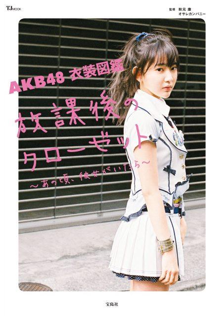 「AKB48衣装図鑑 放課後のクローゼット」表紙公開!掲載メンバー42名発表! [3/25発売]