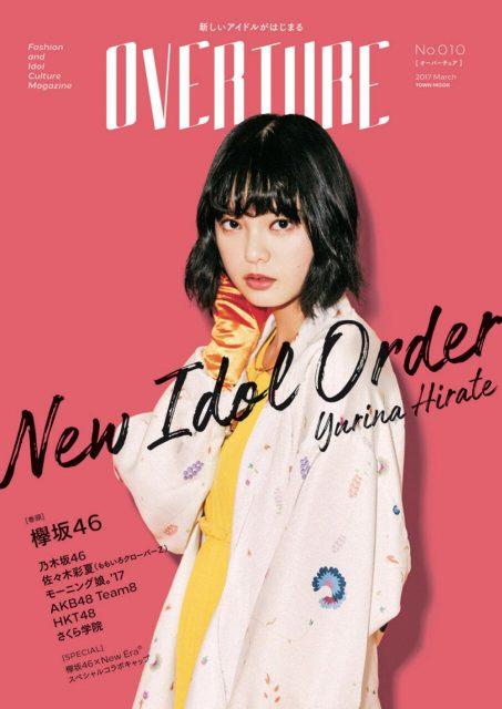 「OVERTURE No.10」掲載:AKB48 Team8、栗原紗英・山下エミリー(HKT48) ほか [3/21発売]