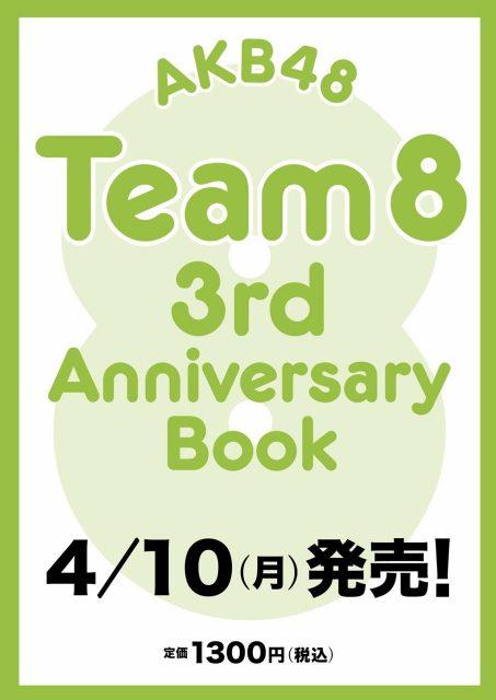 AKB48 チーム8 3周年記念フォトブック「AKB48 Team 8 3rd Anniversary Book」4/10発売!