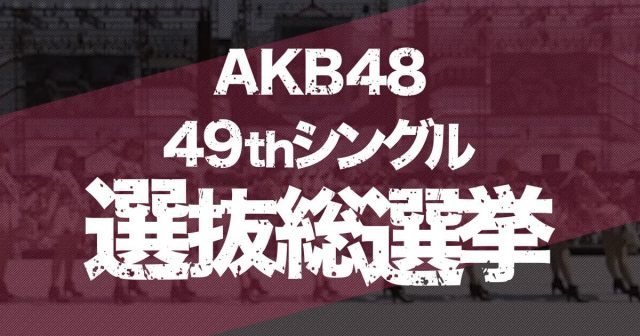 「AKB48 49thシングル 選抜総選挙」沖縄・豊崎海浜公園で6/17開催決定!
