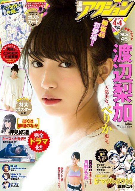 漫画アクション No.7 2017年4月4日号