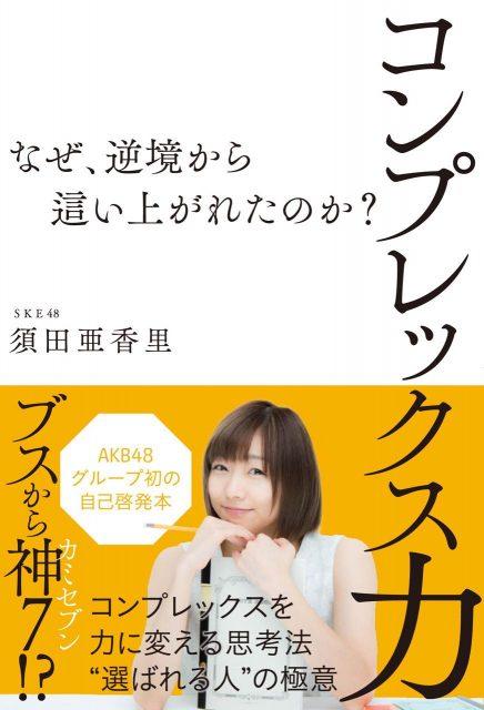 SKE48須田亜香里「コンプレックス力 ~なぜ、逆境から這い上がれたのか?~」明日発売!