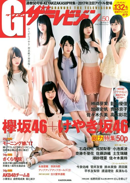 「Gザテレビジョン vol.50」明日発売! 掲載:小栗有以・倉野尾成美・坂口渚沙(AKB48 チーム8)