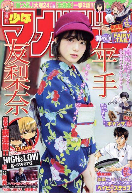 週刊少年マガジン No.16 2017年4月5日号