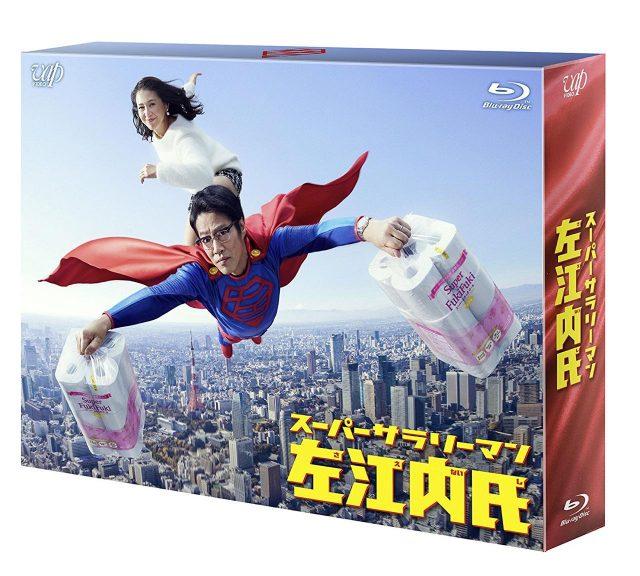 スーパーサラリーマン左江内氏 [DVD][Blu-ray]