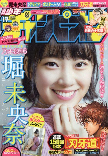 週刊少年チャンピオン No.17  2017年4月6日号