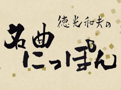 「徳光和夫の名曲にっぽん」岩佐美咲がAKB時代の秘話を語る [3/24 20:00~]