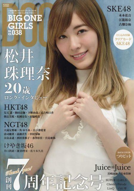 「BIG ONE GIRLS No.38」表紙:松井珠理奈(SKE48) <創刊7周年号> [3/31発売]