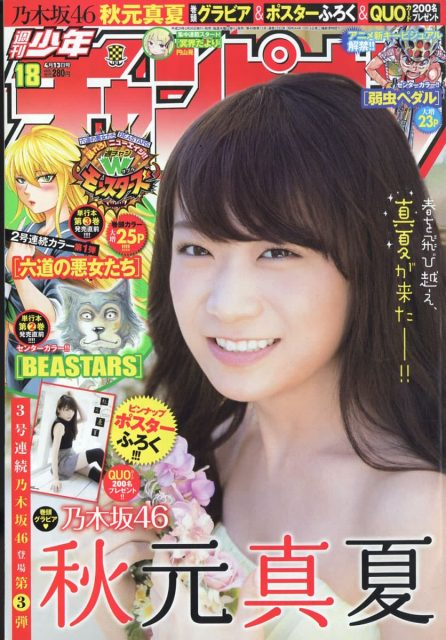 週刊少年チャンピオン No.18  2017年4月13日号