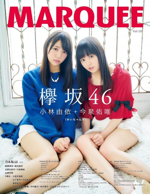 MARQUEE(マーキー) Vol.120
