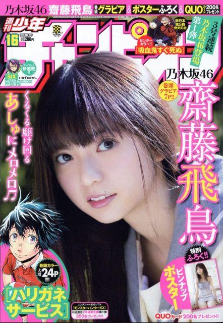 週刊少年チャンピオン No.16  2017年3月30日号