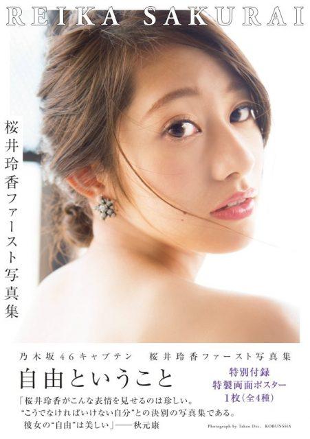 桜井玲香ファースト写真集「自由ということ」