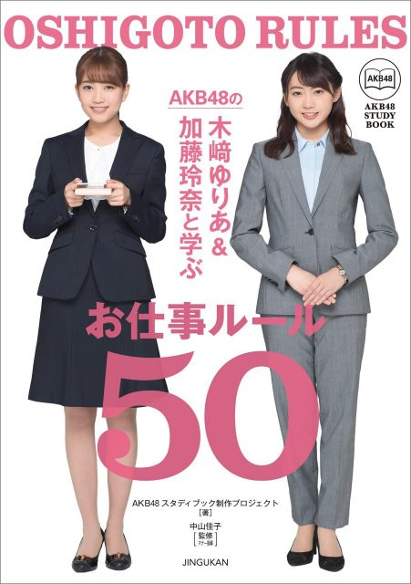 AKB48の木﨑ゆりあ&加藤玲奈と学ぶ お仕事ルール50 [単行本]