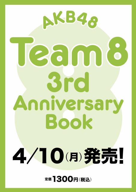 AKB48 Team 8 3rd Anniversary Book [単行本]