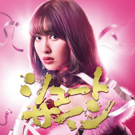 AKB48 47thシングル「シュートサイン」
