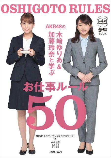 「AKB48の木﨑ゆりあ&加藤玲奈と学ぶ お仕事ルール50」本日発売!
