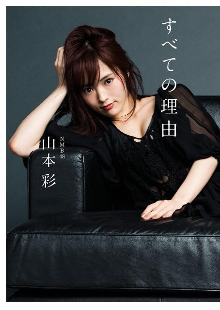 NMB48山本彩ファーストエッセイ集「すべての理由」表紙公開!