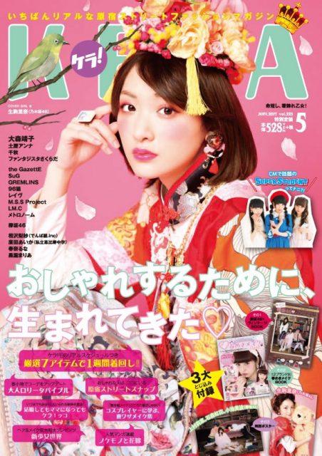 KERA(ケラ!) 2017年5月号